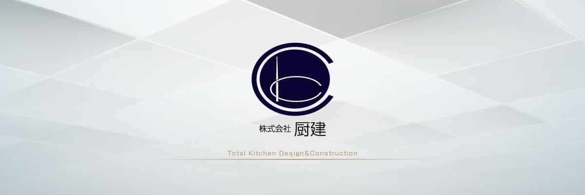 株式会社厨建
